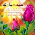 Eid Greeting Cards Photos-Pictures-Flower Eid Cards Images-Wallpapers 2015