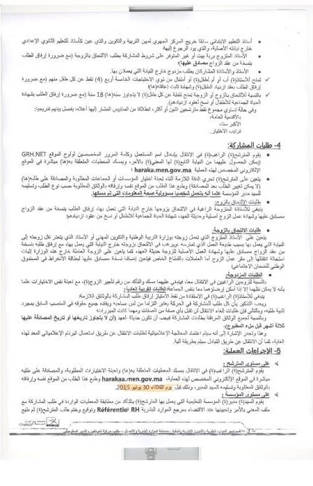 مذكرة الحركة الانتقالية التعليمية الجهوية لسنة 2015