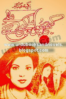 Kabhi phool mile kabhi sang novel