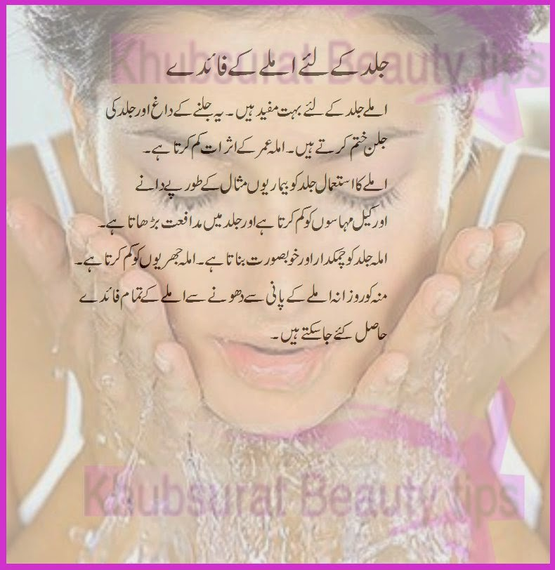 Amla benefits for skin urdu