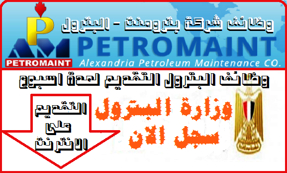 """اليوم وظائف وزارة البترول """" شركة بترومنت """" والتقديم لمدة اسبوع على الانترنت"""