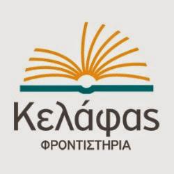 ΦΡΟΝΤΙΣΤΗΡΙΑ ΚΕΛΑΦΑΣ