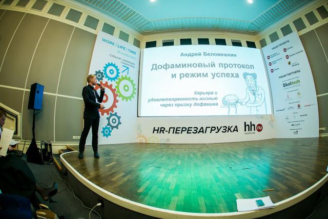 Фотоотчет с конференции HR-перезагрузка: дофаминовый протокол.