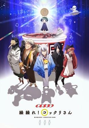 Gugure! Kokkuri-san - Phim anime