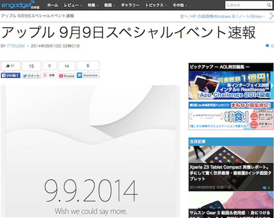 アップル 9月9日スペシャルイベント速報