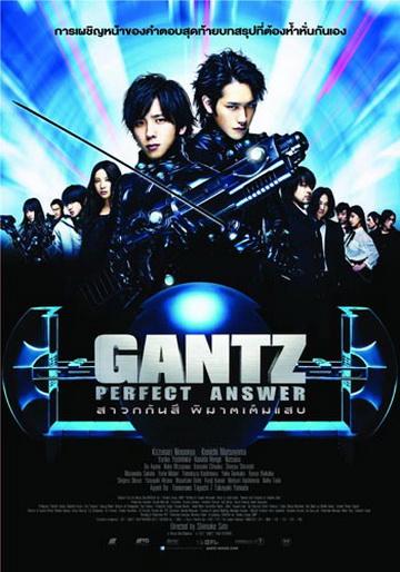 antz 2 Perfect Answer สาวกกันสึ 2 พิฆาต เต็มแสบ [ น้องมาสเตอร์ ]