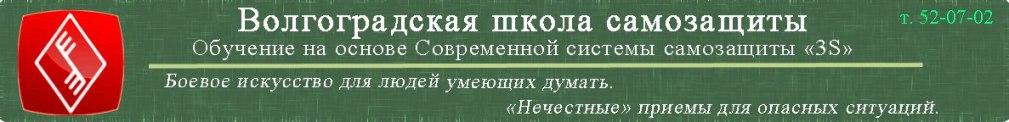 Волгоградская школа самозащиты