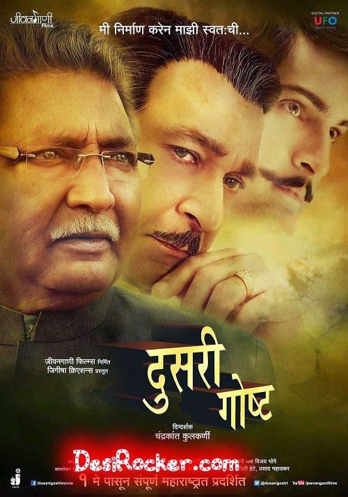 Dusari Goshta (2014) Marathi Movie DVDRip 350MB