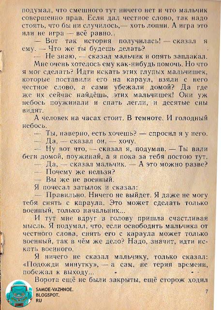 Сайт детских книг СССР