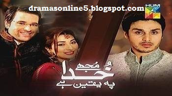 Mujhe khuda pe yaqeen hai Episode 21 in High Quality 31th December 2013