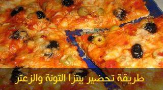 بيتزا التونة والزعتر