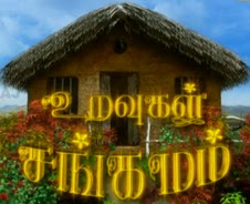 Uravugal Sangamam 14-03-2014 – Raj tv Serial Episode 107 14-03-14