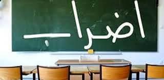 الوزيرة بن غبريط تريد طرد 100 ألف أستاذ و استبدالهم بأساتذة متقاعدين