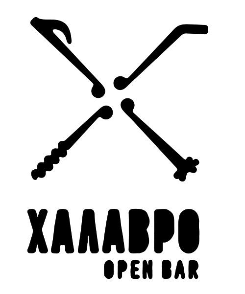 ΧΑΛΑΒΡΟ - OPEN BAR