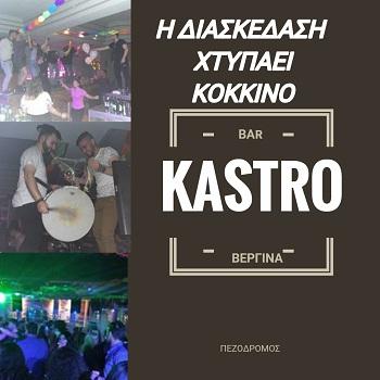 KASTRO1
