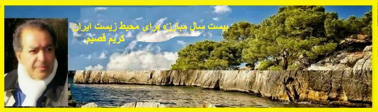 وبگاه محیط زیست دکتر کریم قصیم