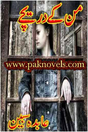 Mann Kay Dareechay By Abida Sabeen