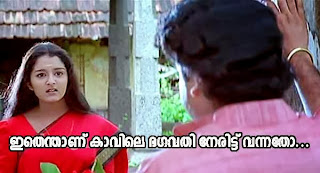 Ithenthaanu, kaavile bhagavathi neritt vannatho Aaraam thamburan - Famous dialogue  Mohan lal, Manju warrier