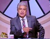 برنامج العاشرة مساءاً مع وائل الإبراشى  حلقة  الثلاثاء 25-11-2014