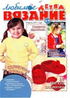 Любимое вязание детям № 4 2011