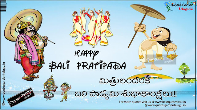 bali padyami bali pratipada Greetings Quotations images in telugu