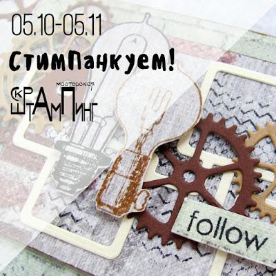 """+++Задание """"СтимПанкуем!"""" 05/11"""
