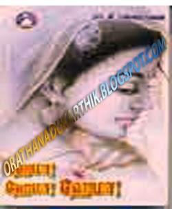 ஹேமா ஹேமா -ரா.கி.ரங்கராஜன் நாவல்  1317_1+c