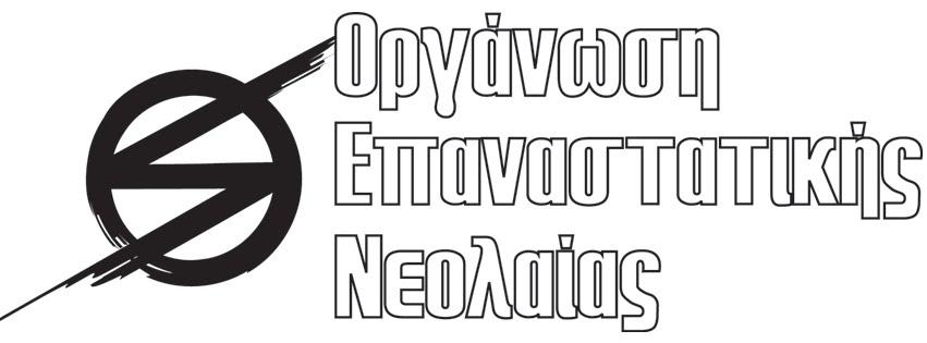 Οργανωση Επαναστατικης Νεολαιας