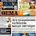 Δείτε τα πρωτοσέλιδα των αυριανών κυριακάτικων εφημερίδων ΑΠΟΨΕ