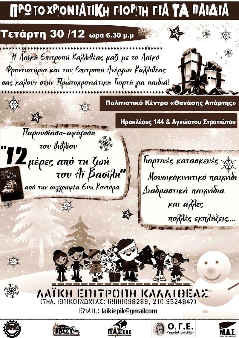 Πρωτοχρονιάτικη γιορτή για παιδιά από την Λαϊκή Επιτροπή Καλλιθέας