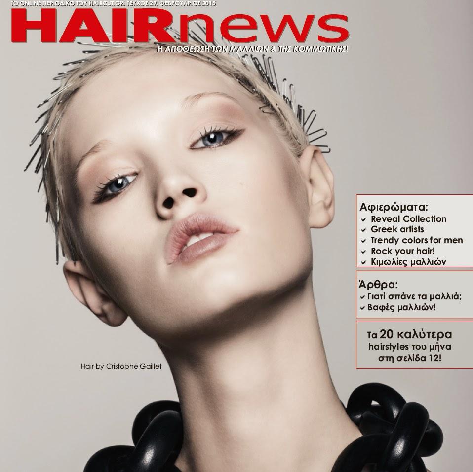 http://www.haircut.gr/nexthc/viewarticle.asp?a=2102#axzz3RiBeb0J7