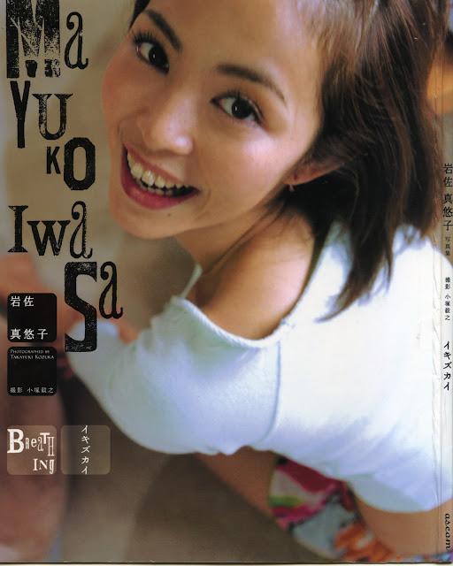 Mayuko Iwasa 岩佐真悠子Mayuko Iwasa - イキズカイ photo book scans
