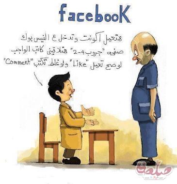 كاريكاتير الفيسبوك في التعليم