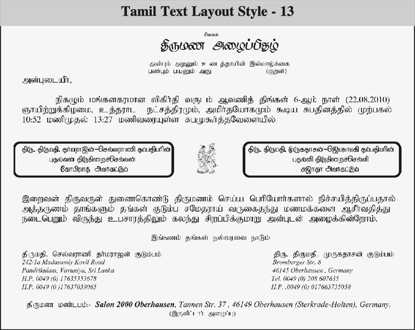 wedding invitation sample in tamil ~ yaseen for Wedding Cards Matter In Tamil lagna patrika in tamiltamil wedding cards wordings wedding cards matter in tamil