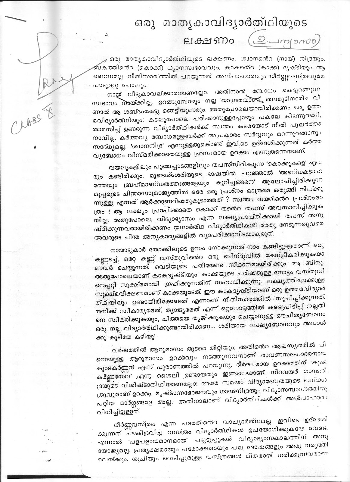 Essays in malayalam language
