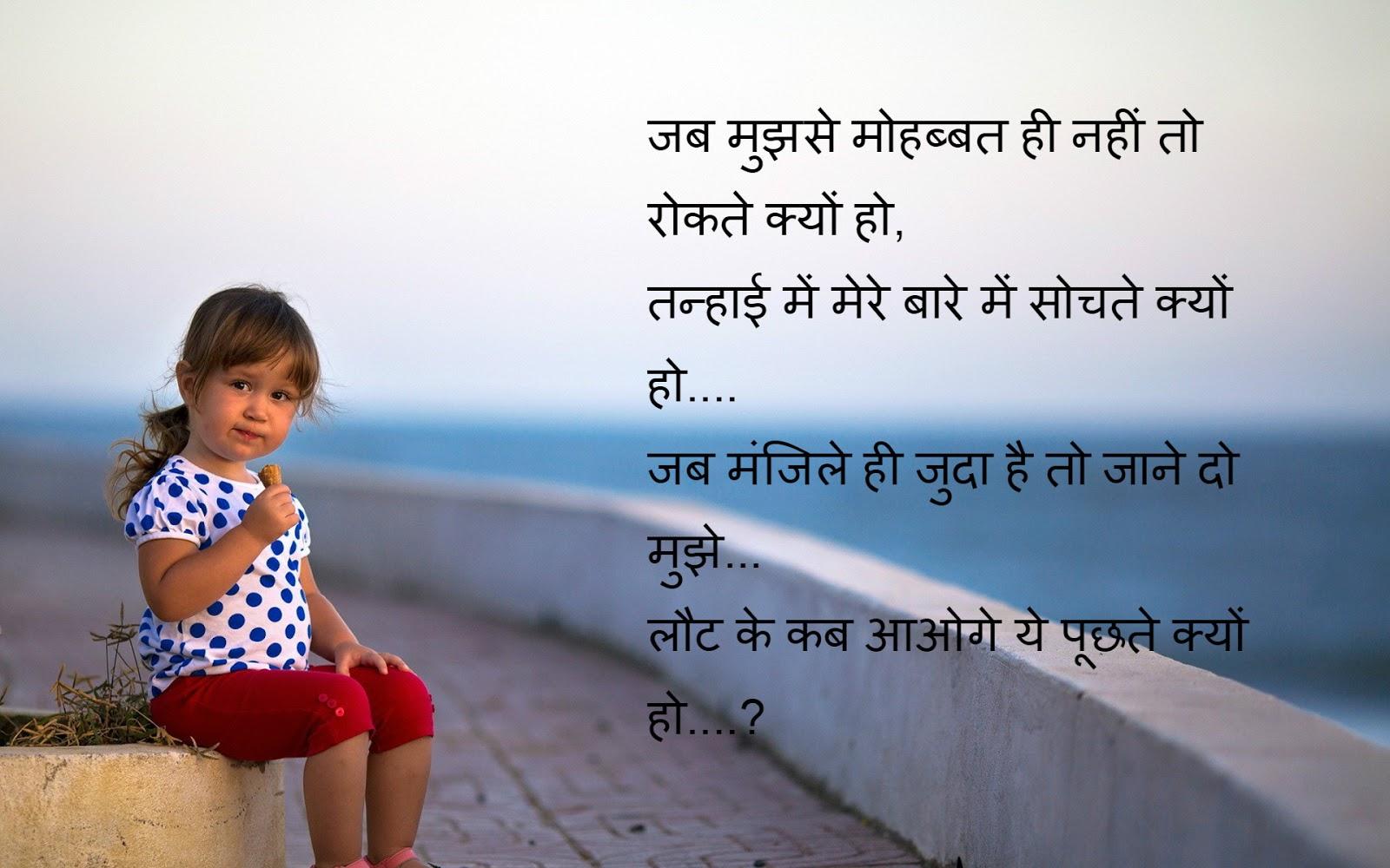 Hindi sad shayari with photo
