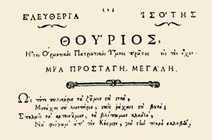 Το σύνθημα της επανάστασης, «Ελευθερία ή θάνατος», έγινε το εθνικό σύνθημα της Ελλάδας.