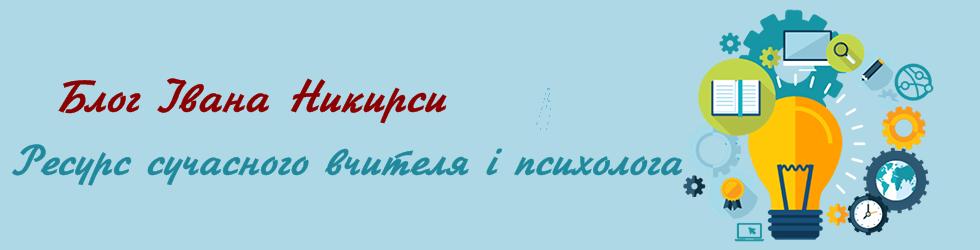 Блог Івана Никирси