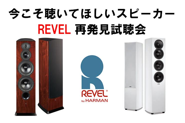 REVEL再発見試聴会・開催決定。