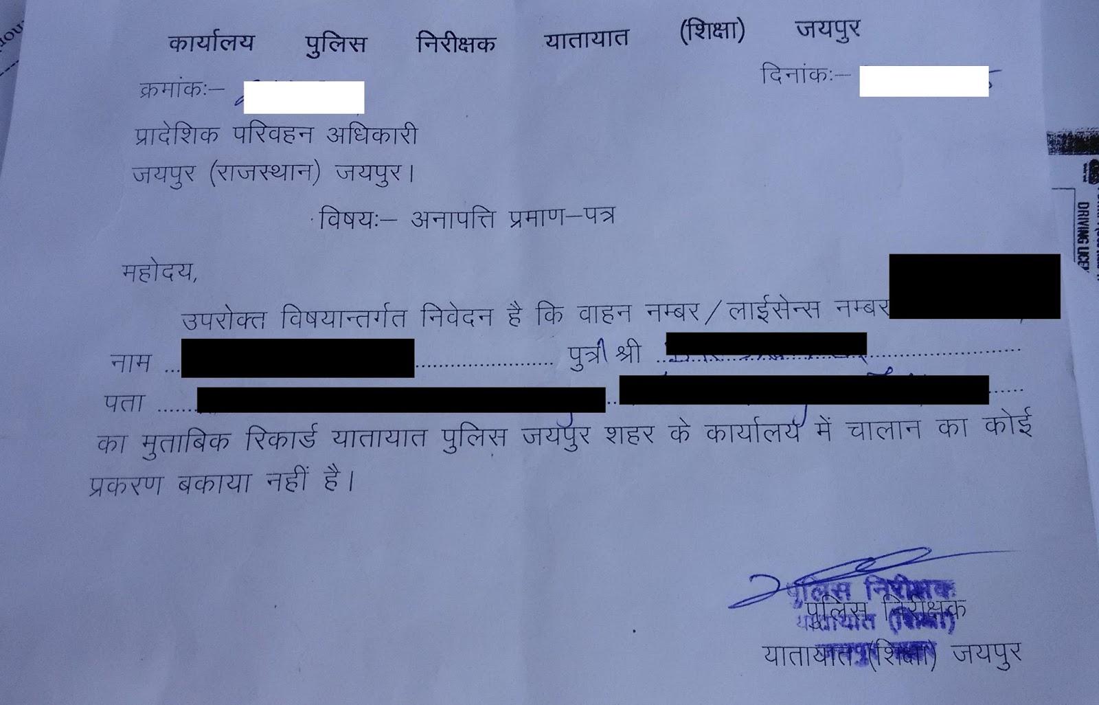 Duplicate indian driving license procedure altavistaventures Image collections