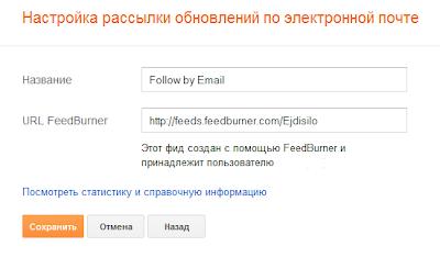 Настройка гаджета рассылки обновлений по электронной почте
