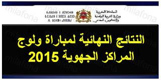 النتائج النهائية لمباراة ولوج المراكز الجهوية 2015