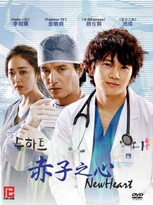 Trái Tim Yêu Thương - New Heart (2007)