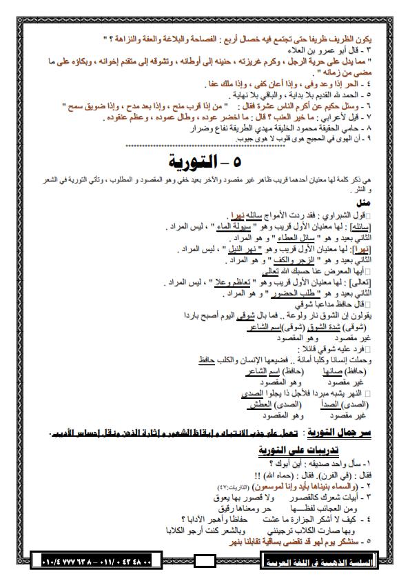 """لغة عربية: بالصور شرح بلاغة """"2"""" ثانوي وتدريباتها ترم اول لـ 2016 - صفحة 2 %D8%A8%D9%84%D8%A7%D8%BA%D8%A9+2013_007"""