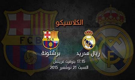 القنوات الناقلة لمباراة برشلونة وريال مدريد اليوم 21/11/2015 : القنوات المفتوحة الناقلة لمباراة الكلاسيكو الاسباني Barcelona vs Real Madrid