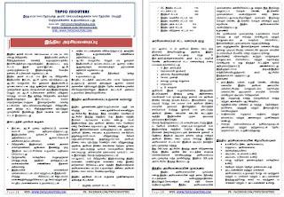 Tnpsc pstm certificate in tamil