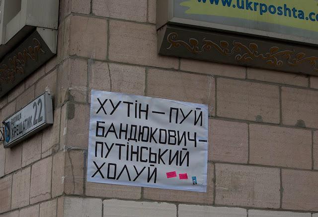 Киевские европейцы очень не любят лидеров России и Украины...