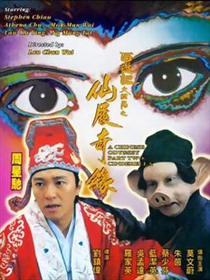 Tn Ty Du K 2 &#8211; A Chinese Odyssey II: Cinderella (1995)