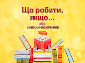 КНИЖКИ - ЛАЙФХАКИ