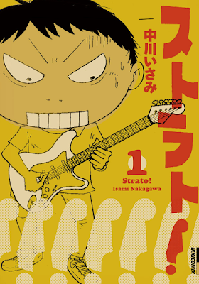 ストラト! 第01巻 [Strato! vol 01] rar free download updated daily
